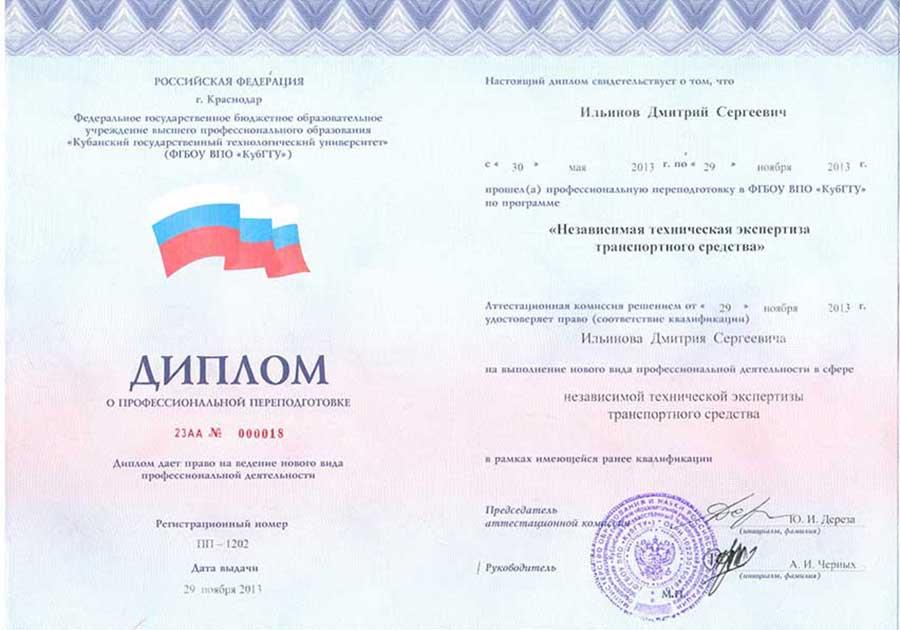 Диплом о профессиональной переподготовке Независимая техническая экспертиза транспортных средств