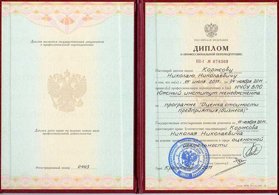 Диплом о профессиональной переподготовке в сфере Оценочной деятельности