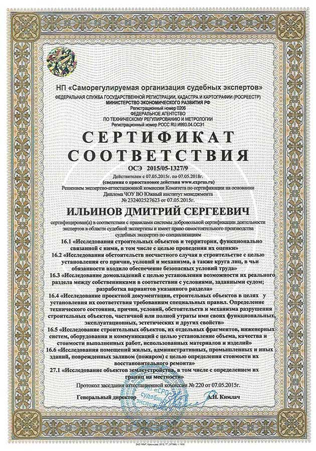 Сертификат соответствия в области строительно-технической экспертизы