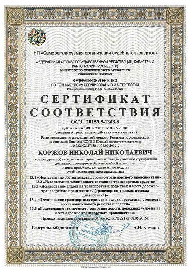 Сертификат соответствия в области автотехнической экспертизы
