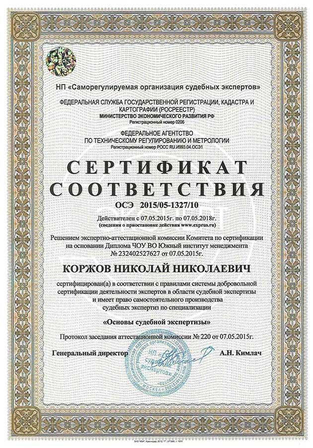 Сертификат соответствия в области судебной экспертизы