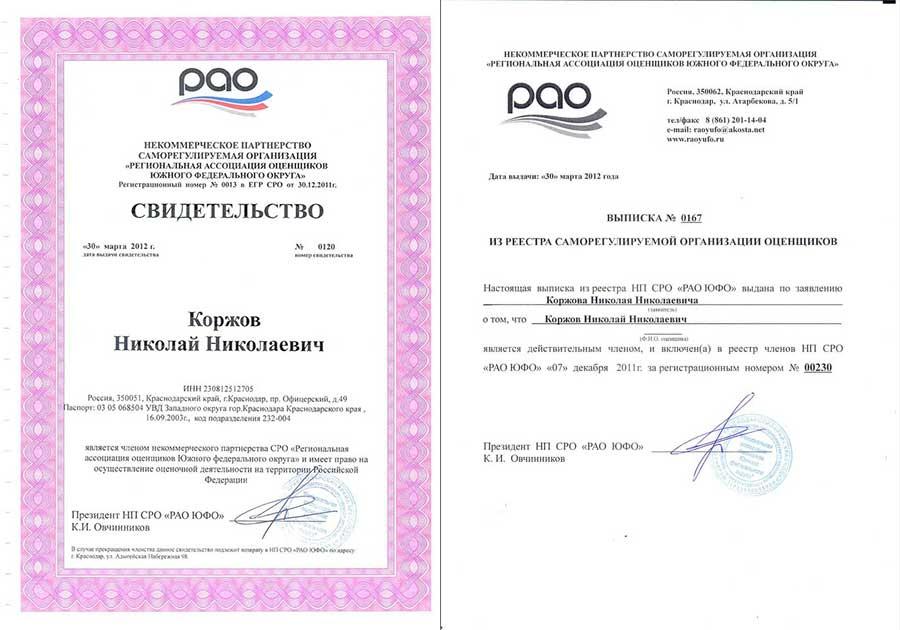 Член Региональной ассоциации оценщиков ЮФО. Выписка из реестра саморегулируемой организации оценщиков
