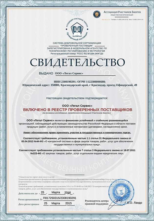 Свидетельство о внесении в реестр проверенных поставщиков