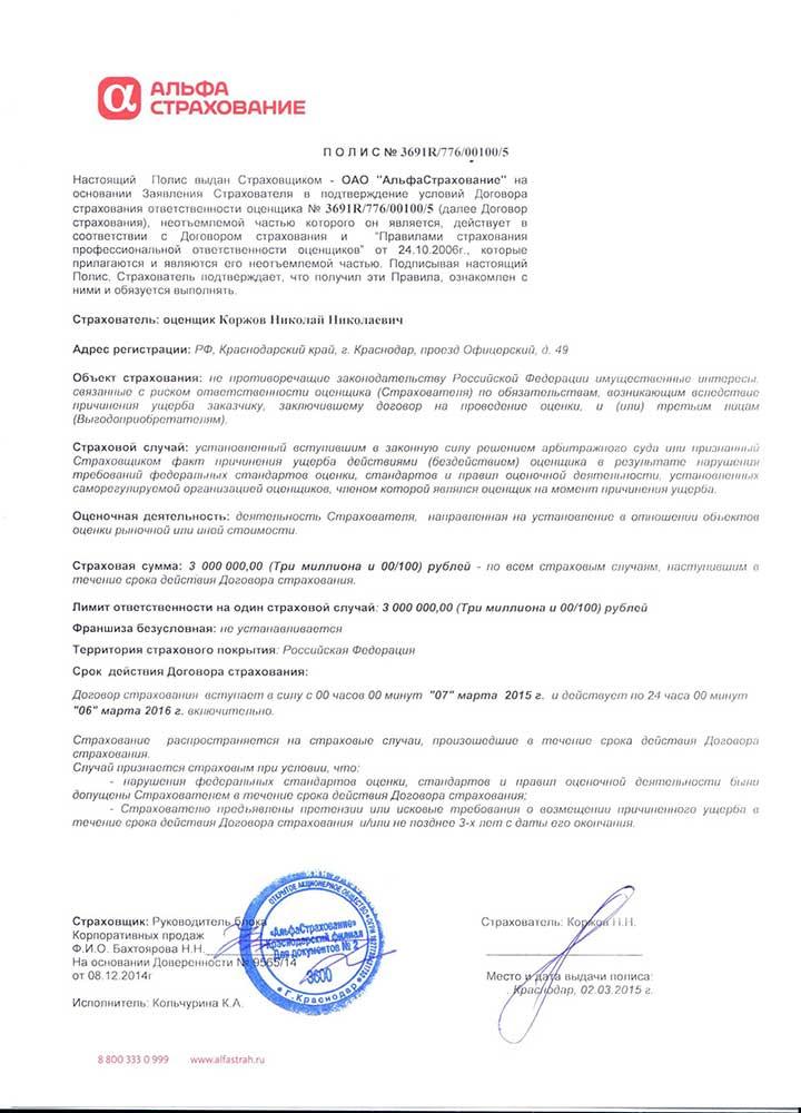 Альфа-страхование. Оценочная деятельность Коржова Николая Николаевича застрахована на 15 млн руб.