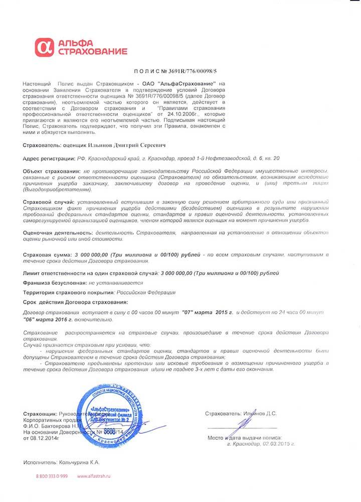 Альфа-страхование. Оценочная деятельность Ильинова Дмитрия Сергеевичазастрахована на 15 млн руб.