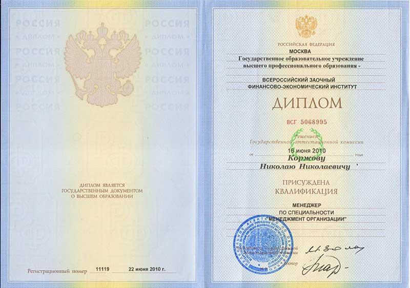 Диплом Всероссийского заочного финансово-экономического института