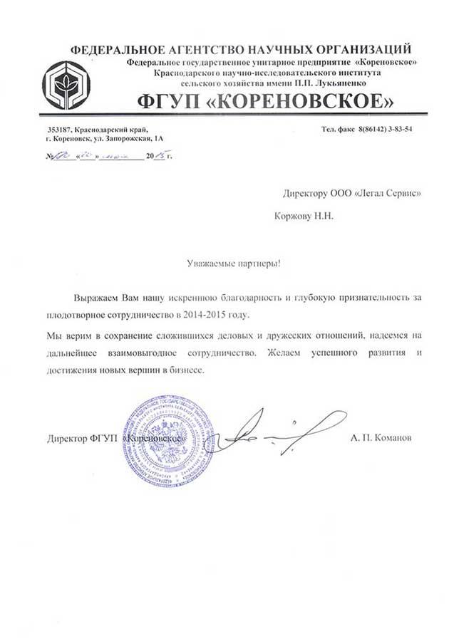 """Благодарственное письмо от ФГУП """"Кореновское"""""""