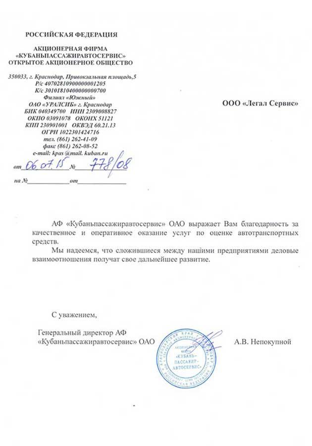 """Благодарственное письмо от АФ """"Кубаньпассажиравтосервис"""""""