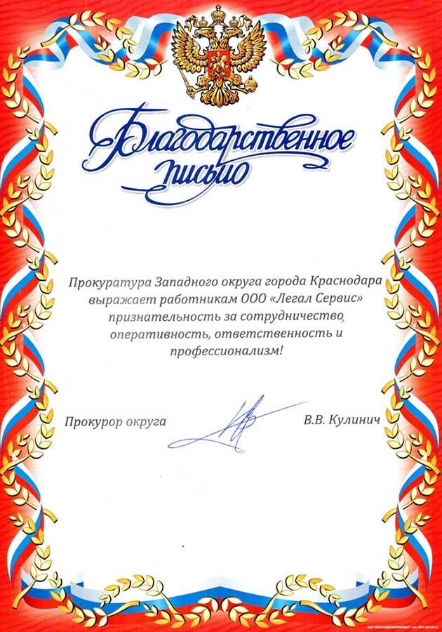 Благодарственное письмо от прокуратуры Западного округа г. Краснодара