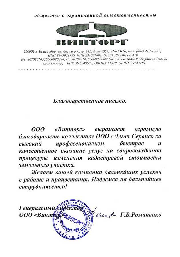 """Благодарственное письмо от ООО """"Винторг"""""""