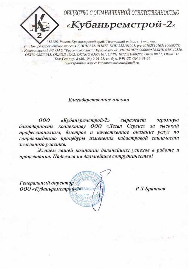 Благодарственное письмо от OOO Кубаньремстрой-2