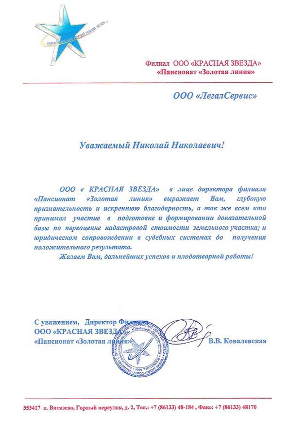 """Благодарственное письмо от ООО """"Красная Звезда"""""""