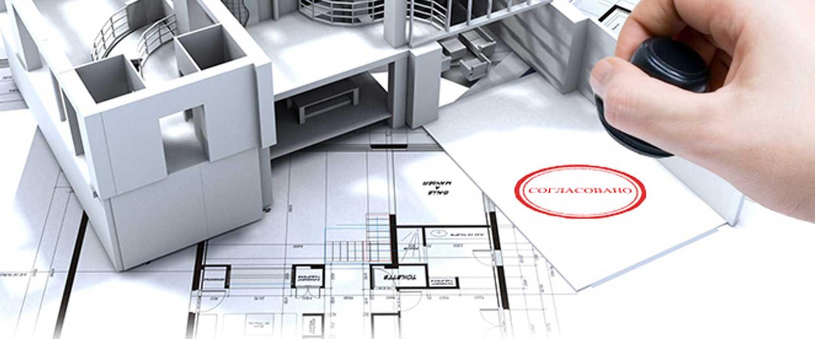 Оформление перепланировки квартиры, дома и нежилых помещений