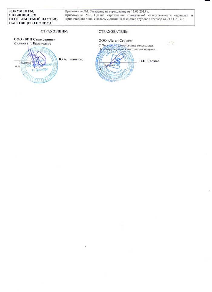 Бин-страхование. Ответственность юридического лица застрахована на сумму в 100 млн. руб.