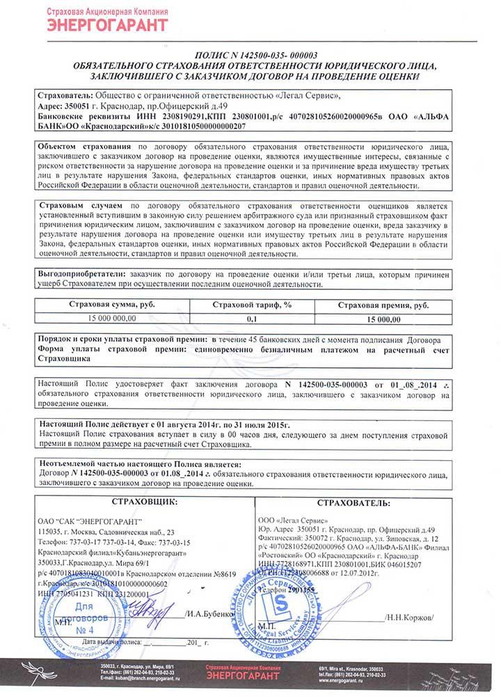 Энергогарант. Ответственность юридического лица застрахована на сумму в 15 млн. руб.